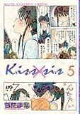 Kiss×sis 5 (KCデラックス)
