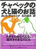 【バーゲンブック】  チャペックの犬と猫のお話