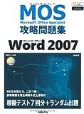 Microsoft Office Specialist 攻略問題集 Microsoft Office Word 2007[新装版]