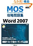 MOS �U�����W MS OFFICE WORD2007 �V���� (MOS(Microsoft Office Specialis)