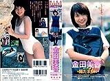 金田美香:陽だまり [ときめきアイドル白書/50] (<VHS>)