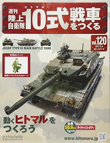 週刊陸上自衛隊10式戦車をつくる(120) 2017年 9/6 号 [雑誌]
