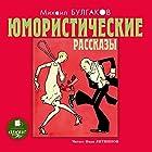 Yumoristicheskie rasskazyi Audiobook by M. A. Bulgakov Narrated by Ivan Litvinov