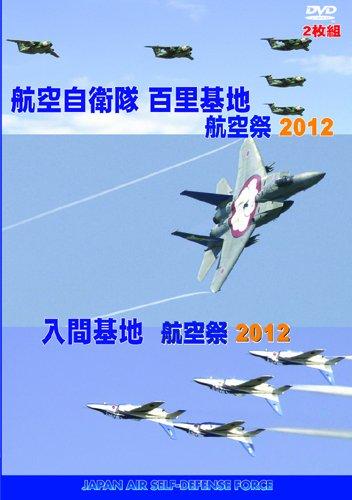 航空自衛隊 百里基地/入間基地 航空祭2012 [DVD]