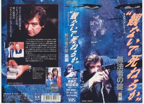 観ないで死ねるか 無法者の掟 [VHS]