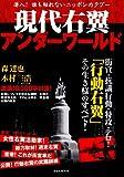 現代右翼アンダーワールド―街宣・抗議行動・特攻・テロ!「行動右翼」その生き様 (洋泉社MOOK)