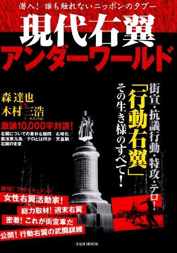 現代右翼アンダーワールド―潜入!誰も触れないニッポンのタブー 街宣・抗議行動・特攻・テロ!「行動右翼」その (洋泉社MOOK)