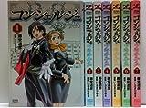 コンシェルジュプラチナム コミック 1-7巻セット (ゼノンコミックス)