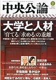 中央公論 2013年 02月号 [雑誌]