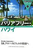 324 地球の歩き方 リゾート バリアフリー・ハワイ (地球の歩き方 RESORT 324)