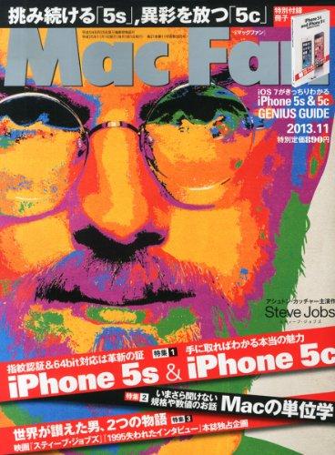 Mac Fan (マックファン) 2013年 11月号 [雑誌]