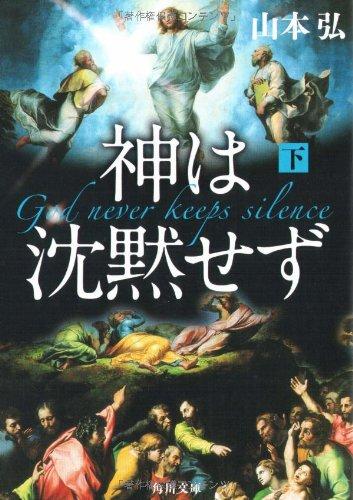 神は沈黙せず〈下〉 (角川文庫)