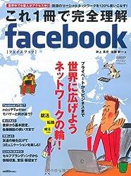 これ1冊で完全理解facebook (日経BPパソコンベストムック)