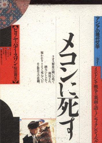 メコンに死す―インドシナ戦争の裏面を語るノンフィクション・ノベル (アジアの現代文学 7 タイ)