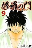 修羅の門 第弐門(9) (月刊マガジンコミックス)