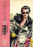 ハイティーン・ブギ / 牧野 和子 のシリーズ情報を見る