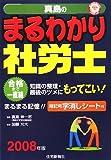 真島のまるわかり社労士 2008年版 (2008) (真島のわかる社…