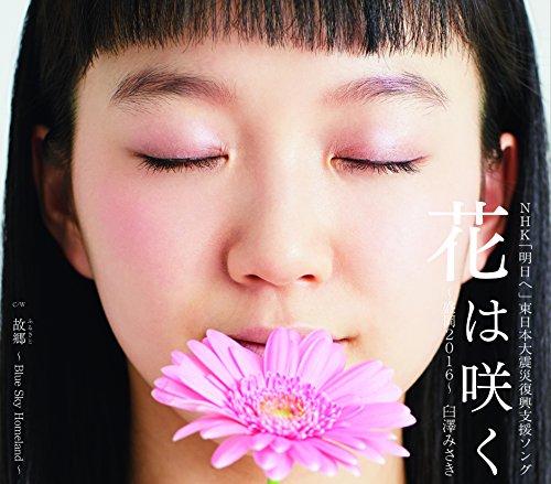 花は咲く~盛岡2016~