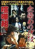 血染めの代紋 喧嘩組 [DVD]