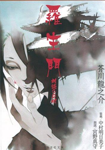 羅生門 朗読CD付 (海王社文庫)