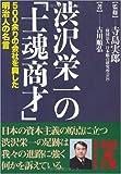 渋沢栄一の「士魂商才」 (中経の文庫)