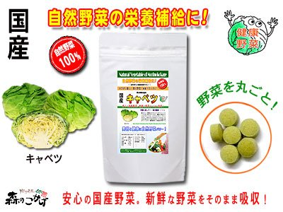 国産野菜サプリ きゃべつ ( 250mg ×180粒 )