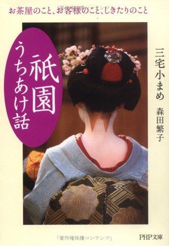 「祇園」うちあけ話 お茶屋のこと、お客様のこと、しきたりのこと (PHP文庫)