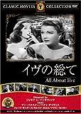 イヴの総て [DVD] 1950年