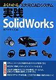 よくわかる3次元CADシステム 実践SolidWorks
