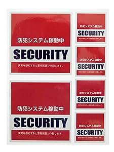 光反射タイプ 6枚セット 店舗・自宅向けセキュリティー防犯シールステッカー「警備会社型」 外から貼るタイプ