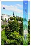 小さな大国ルクセンブルク―美しき偉大な小国