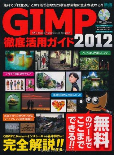 GIMP徹底活用ガイド2012 (インプレスムック エムディエヌ・ムック)