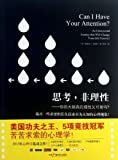 img - for Can I Have Your Attention? (Chinese Edition) book / textbook / text book