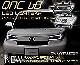 QNC 20 bB LEDライトバー プロジェクターヘッドライト ハロゲンヘッドライト車用 ブラックタイプ