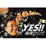 Yes 高須 ポストカードセット YESシリーズ1
