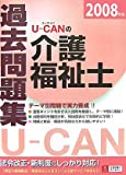 ユーキャンの介護福祉士過去問題集 2008年版 (2008) (ユーキャンの資格試験シリーズ)