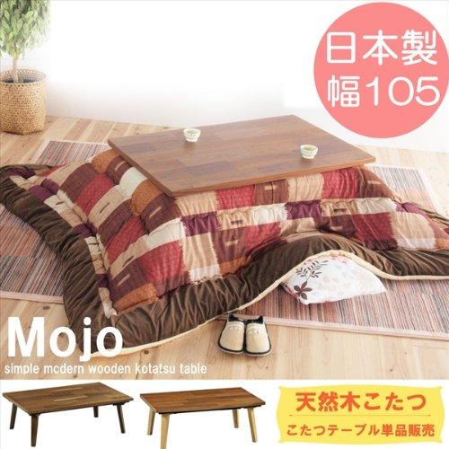 こたつ 日本製 天然木 無垢材 炬燵 シンプルテーブル こたつテーブル 幅105㎝タイプ (ウォールナット)