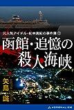 函館・追憶の殺人海峡 1 (元人気アイドル・紅林真紀の事件簿)