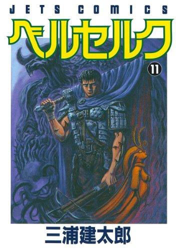 ベルセルク 11 (ジェッツコミックス)
