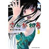 さんかれあ(3) (講談社コミックス)