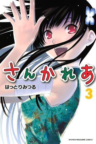 さんかれあ(3) (少年マガジンコミックス)