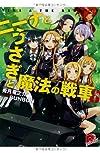 ニーナとうさぎと魔法の戦車 8 (集英社スーパーダッシュ文庫)