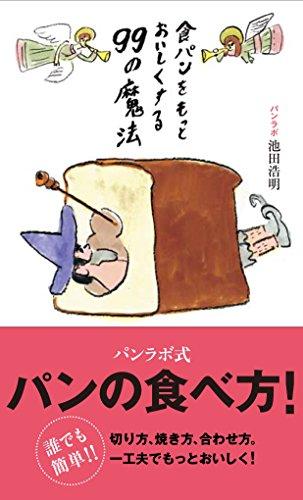 食パンをもっとおいしくする99の魔法