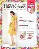 I LOVE LIBERTY PRINT 手作りのリバティプリント服と小もの (ブルーガイド・グラフィック)