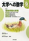 大学への数学 2014年 09月号 [雑誌]