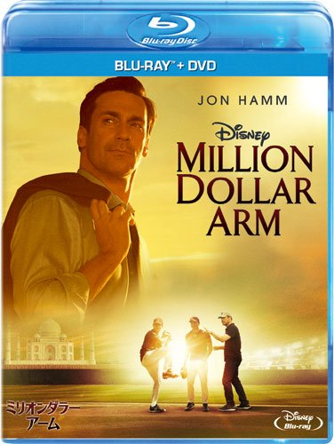 ミリオンダラー・アーム ブルーレイ+DVDセット [Blu-ray]