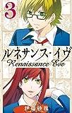 ルネサンス・イヴ 3巻 (デジタル版ガンガンコミックス)