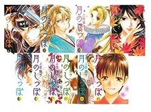 月のしっぽ 全10巻セット (集英社文庫―コミック版)