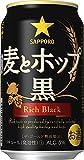 サッポロ 麦とホップ <黒> 350ml×24本 ランキングお取り寄せ