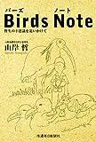 Birds Note(バーズノート) 野生の不思議を追いかけて